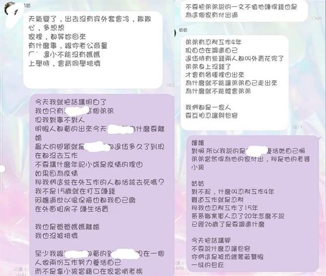 女網友與長輩對話(圖片取自/爆怨公社)