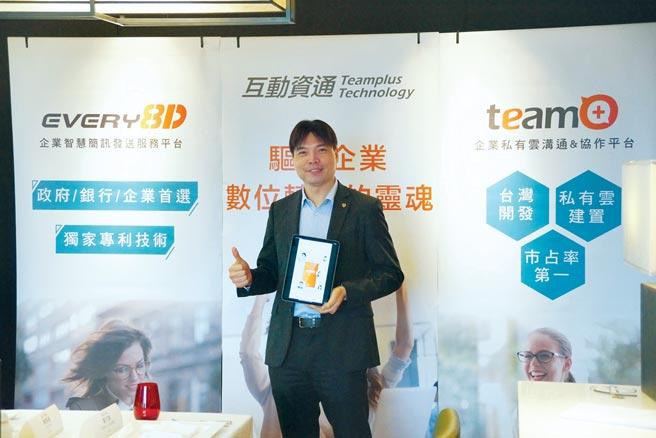 team+宣布今年亮眼成绩,力拼台湾下一个独角兽。图/简立宗