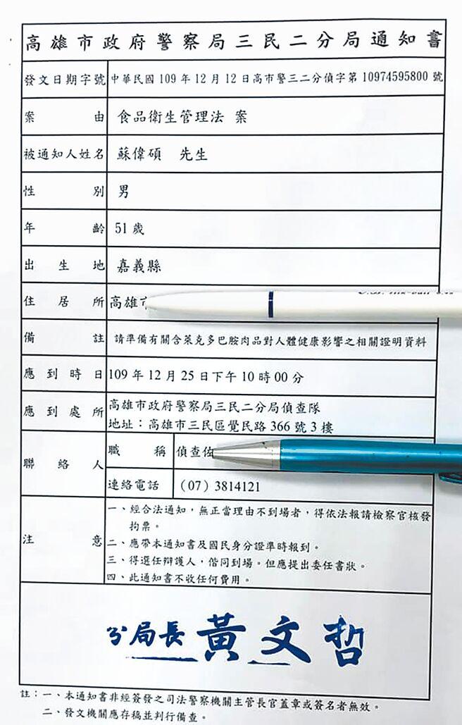 警方傳喚醫師蘇偉碩25日到警局說明。(取自林為洲臉書)