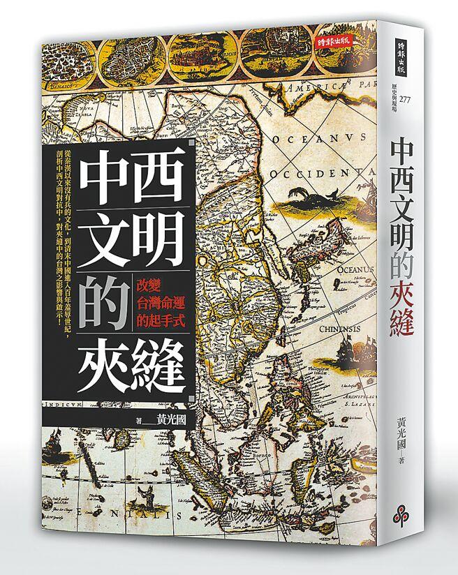 《中西文明的夾縫:改變台灣命運的起手式》。(時報出版提供)