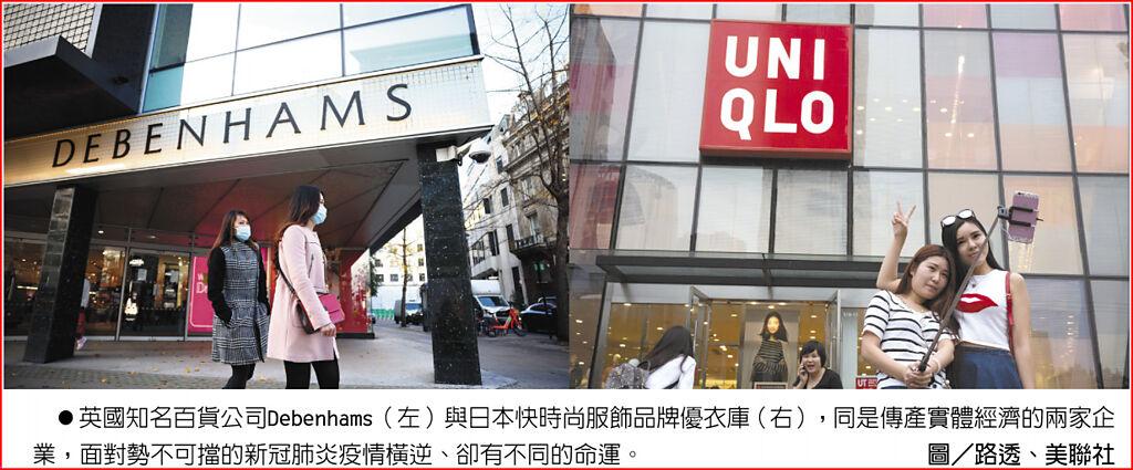 英國知名百貨公司Debenhams(左)與日本快時尚服飾品牌優衣庫(右),同是傳產實體經濟的兩家企業,面對勢不可擋的新冠肺炎疫情橫逆、卻有不同的命運。圖/路透、美聯社