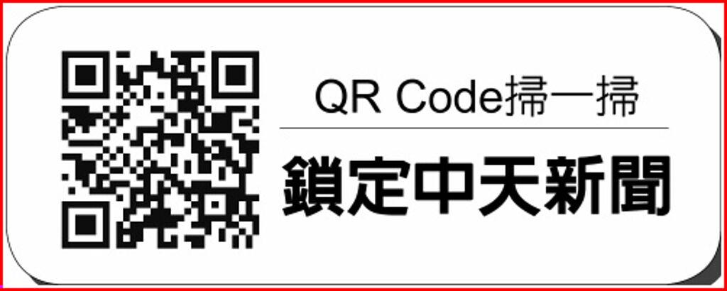 QR Code掃一掃鎖定中天新聞