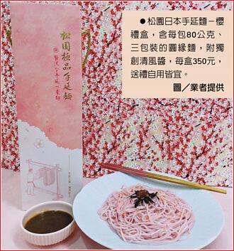 松園 發揚日本手延素麵技術