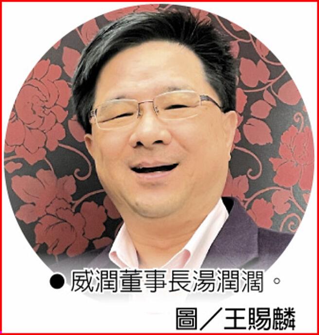 威潤董事長湯潤濶。圖/王賜麟
