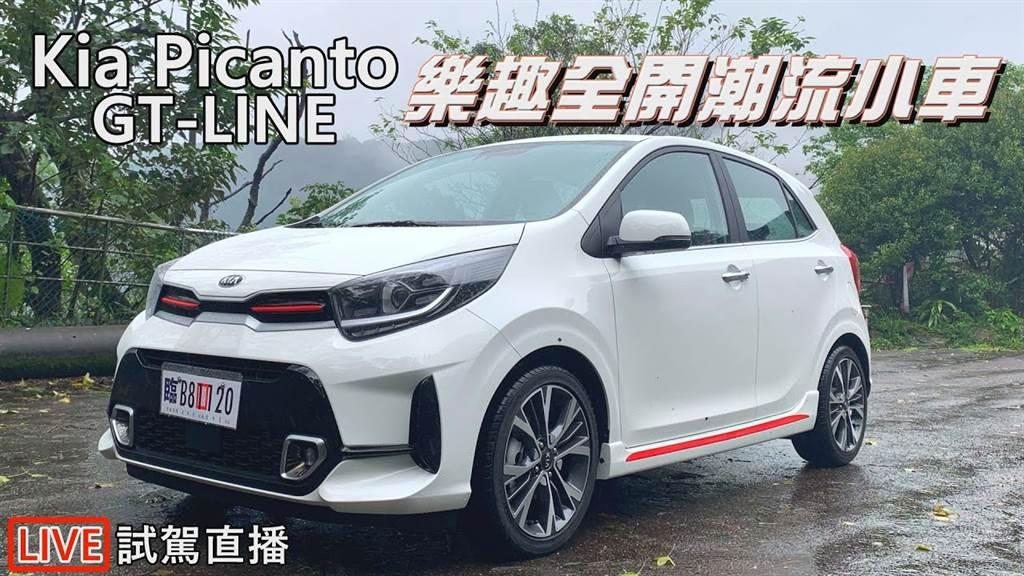 Kia Picanto GT-LINE樂趣全開潮流小車‧安全配備高人一等