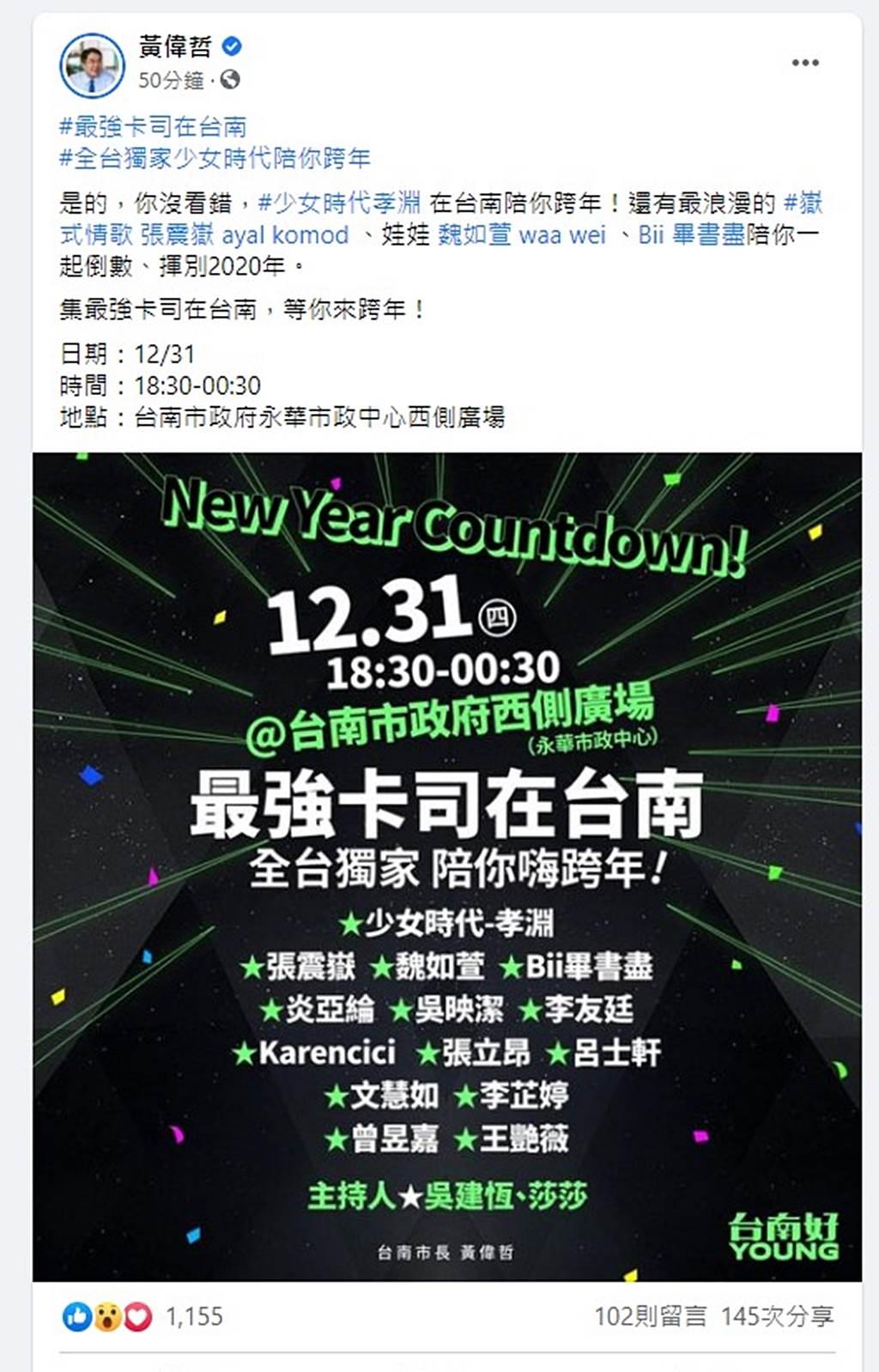 黃偉哲發文宣布跨年晚會名單。(圖/翻攝自黃偉哲臉書)