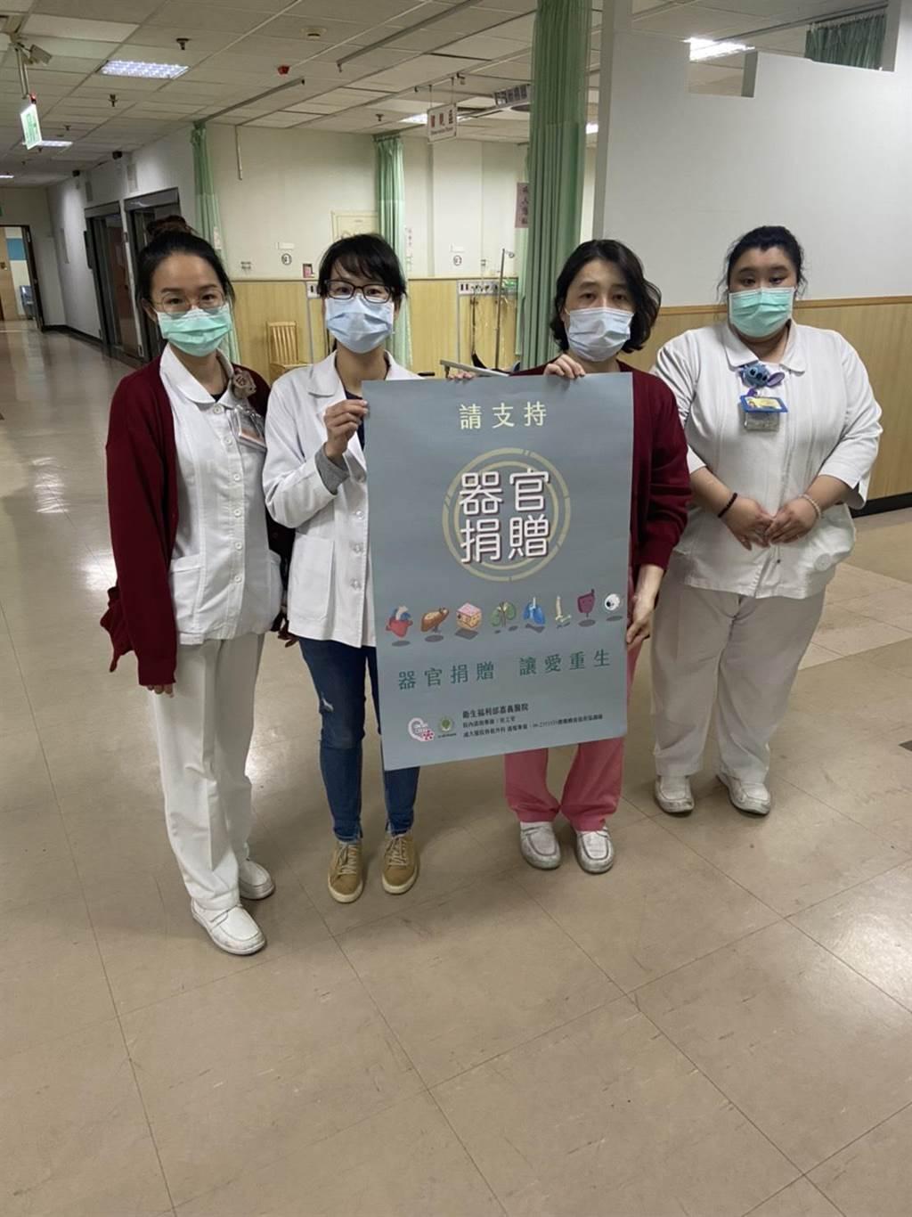 部嘉醫院推廣器官捐贈,讓愛永留人間。(嘉義醫院提供)