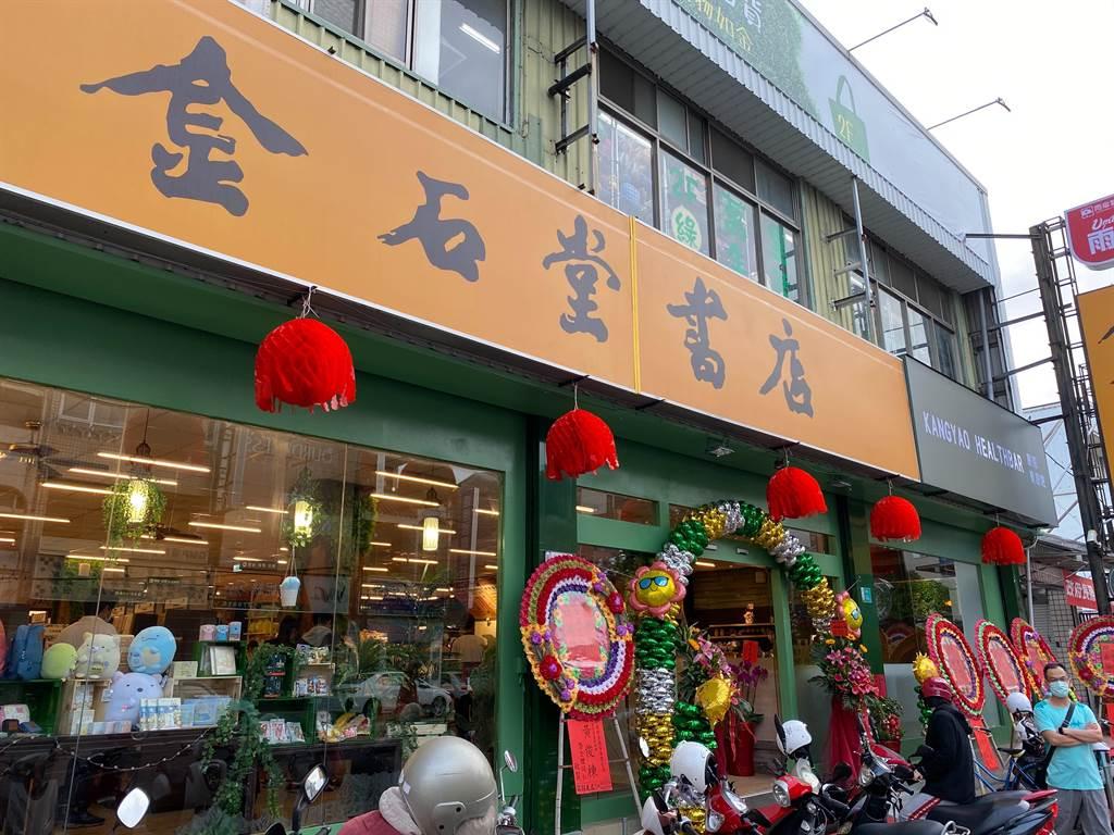 金石堂書店新營店新址位於三民路上,今天重新開幕。(台南市文化局提供/劉秀芬台南傳真)