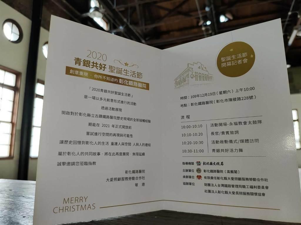彰化鐵路醫院(高賓閣)本周末將舉辦青銀共好耶誕生活節、老派時尚X創新可愛活動,採線上預約報名。(台鐵局提供/謝瓊雲彰化傳真)