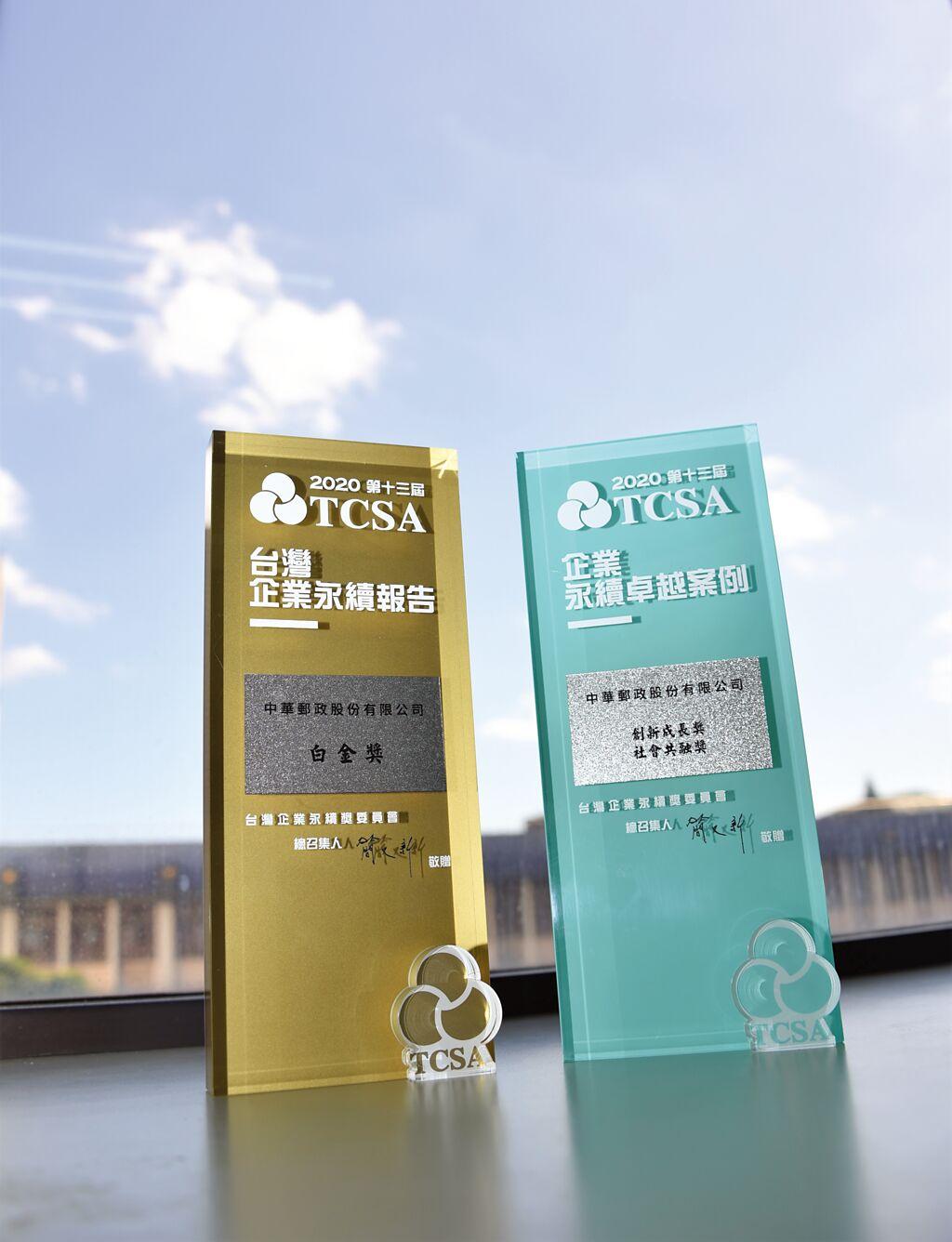 中華郵政榮獲「2020 TCSA 台灣企業永續獎」之「企業永續報告」類金融保險業白金獎、「卓越案例」創新成長獎及社會共融獎等三項殊榮。圖/中華郵政提供