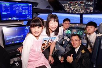 寒假限定场!台湾虎航推出航空职人亲子版体验营