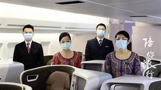 新航空服員及員工推出《陪你旅行》音樂影片