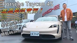 Porsche Taycan 4S北高長征實測!571匹馬力、零百加速4秒、800V快充、續航463公里|新車試駕