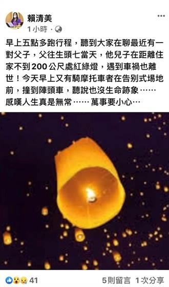 父病死頭七日當晚 19歲獨子買消夜在靈堂200米旁車禍亡