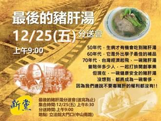 莱猪开放表决日 新党将送「最后的猪肝汤」