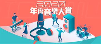 friDay音樂2020年金榜公佈 小鬼多首作品上榜惹鼻酸