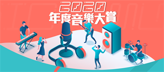 friDay音乐2020年金榜公布 小鬼多首作品上榜惹鼻酸