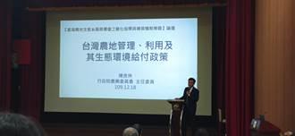 陳吉仲:工廠占用農地約1.8萬公頃