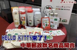 HELLO KITTY來了!中華郵政聯名商品開賣