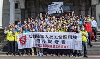 大社工業區降編勞工自救會誓師 26日上街頭
