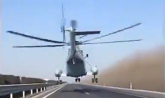 影》高速公路超車 陸直8C驚險超低空飛行訓練