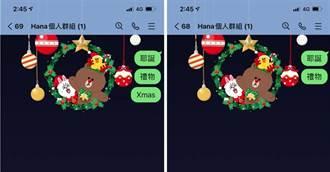 LINE聖誕節聊天室特效噴發 3關鍵字可啟動