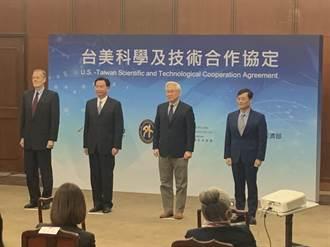 「台美经济繁荣伙伴对话」成果首出炉 双方签署《科学技术合作协定》