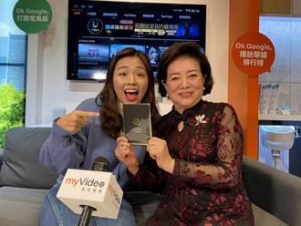 myVideo公布影音排行榜 《我的婆婆怎麼那麼可愛》奪冠