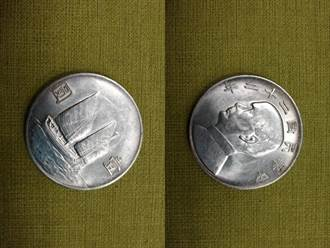 生日收民國22年1元硬幣超氣 網揭驚人真相:價值破萬