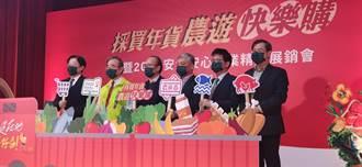 農委會再祭「農遊券」 買年貨滿千送250元
