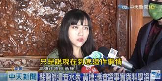 罷免成案前公開發聲 黃捷要「蘇偉碩拿出證據」 網一句話完爆