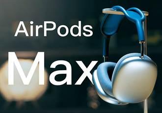 最貴耳機AirPods Max開賣秒殺