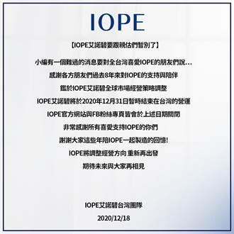 韩国美妆IOPE告别台湾市场 粉丝盼早日归来