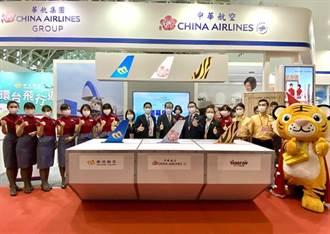 華航公益形象牆 進駐高雄國際旅展