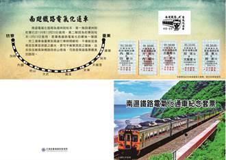 慶祝南迴電氣化 紀念套票限量販售