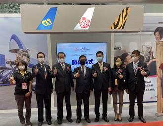 華航公益形象牆 進駐南台灣最大旅遊盛會