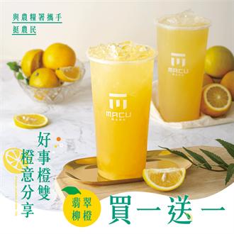 麻古茶坊「翡翠柳橙」連五天買一送一!快揪朋友一起喝