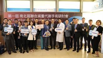 天晟醫院首創減重代謝視訊研討會 接軌國際也兼顧防疫