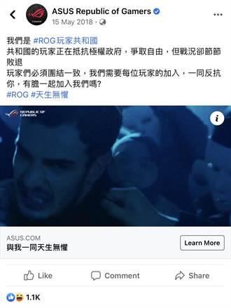奔腾思潮:汪葛雷》台湾网民为何要逼华硕表态?