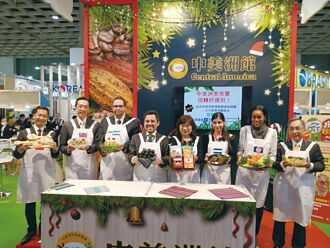 台北國際食品展中美洲館 盛大登場