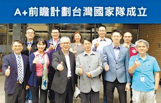 超高速網通A+台灣國家隊成立