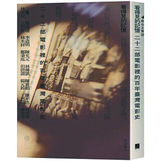 看得見的記憶:二十二部電影裡的百年臺灣電影史
