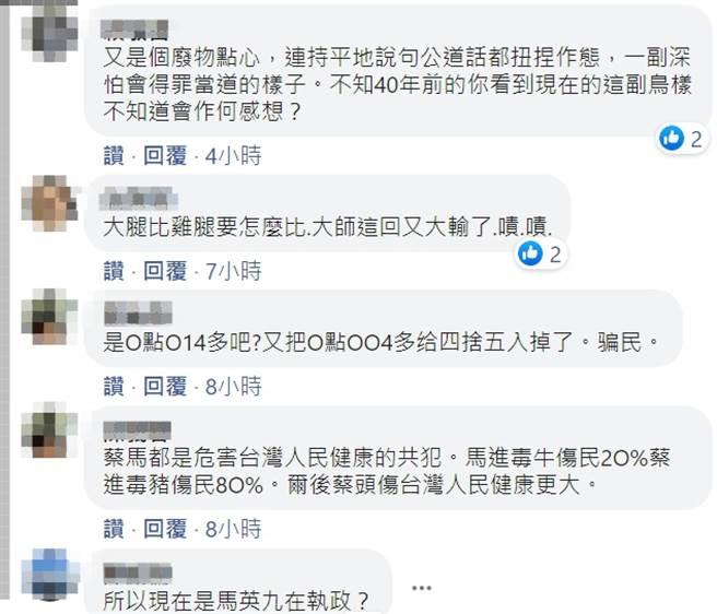 网友留言回应林浊水脸书贴文。(图/翻摄自 林浊水脸书)