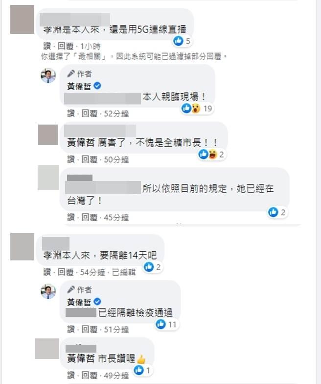 黃偉哲回應網友。(圖/翻攝自黃偉哲臉書)
