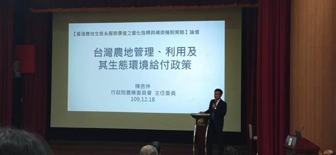 農委會主委陳吉仲今天出席「臺灣農地生態系服務價值之量化指標與補償機制策略論壇」。(林良齊攝)