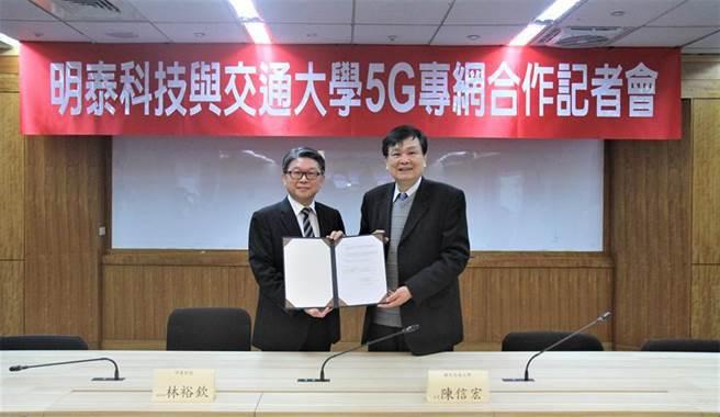 明泰科技總經理林裕欽(左)與交大校長陳信宏攜手為打造5G專網國家隊盡份心力。(圖/明泰科技提供)