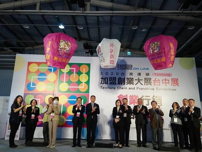 (「台湾连锁加盟创业大展台中展」今日起至21日于大台中国际会展中心登场!图/曾丽芳)