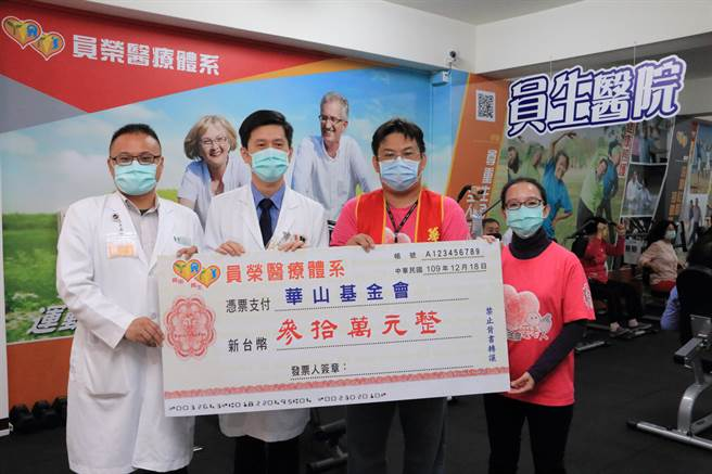 長期認助華山孤老服務費的員榮、員生醫院,知道今年因疫情募款不易,一口氣加碼認助20名孤老長輩。(吳建輝攝)