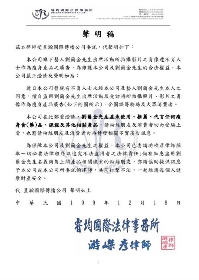 刘尔金透过经纪公司发出官方声明。(星瀚传播提供)