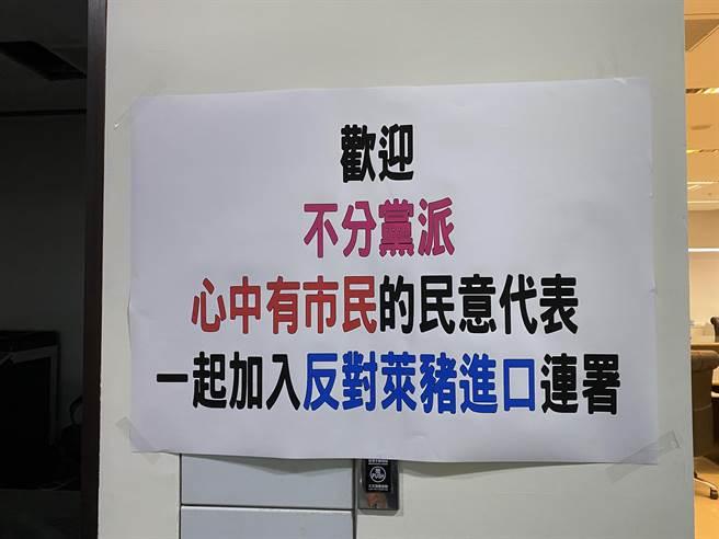 台中市議會國民黨團辦公室張貼公告,呼籲還沒簽署反對萊豬的市議員快來連署,台中市民在等你。(盧金足攝)